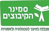 לוגו-סמינר-הקיבוצים