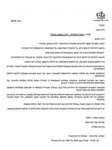 מכתב מנהלת מחלקת בריאות עיריית אשדוד