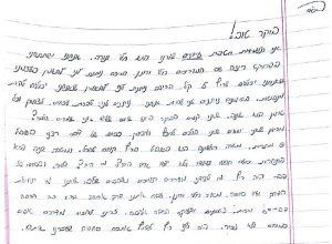 מכתב חטיבת ביניים רמלה
